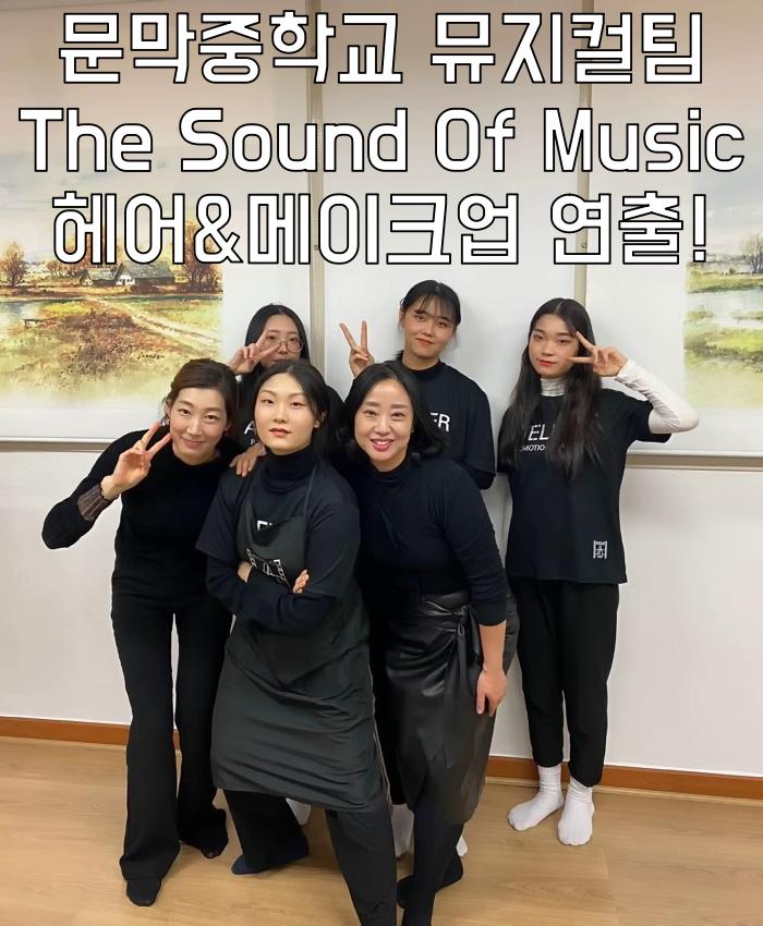 문막중학교 뮤지컬팀 메이크업,헤어 스타일링!
