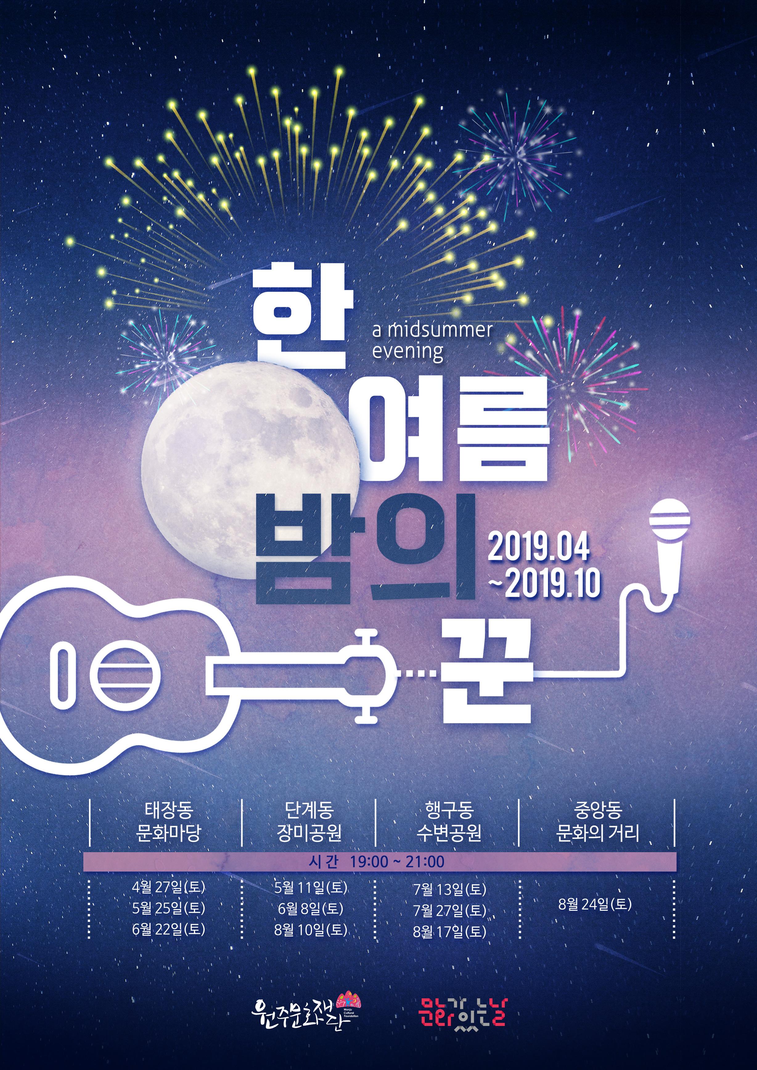 한여름밤의 꾼 1인치 재능기부 페이스페인팅 현장실습