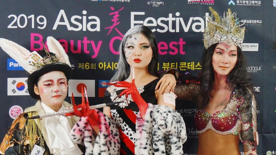 2019 아시아 美 페스티벌뷰티콘테스트 대회 참가♡