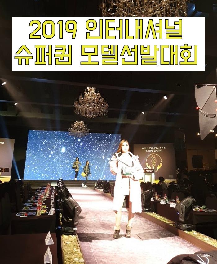 2019 인터내셔널 슈퍼퀸 모델선발대회 메이크업, 헤어 스타일링
