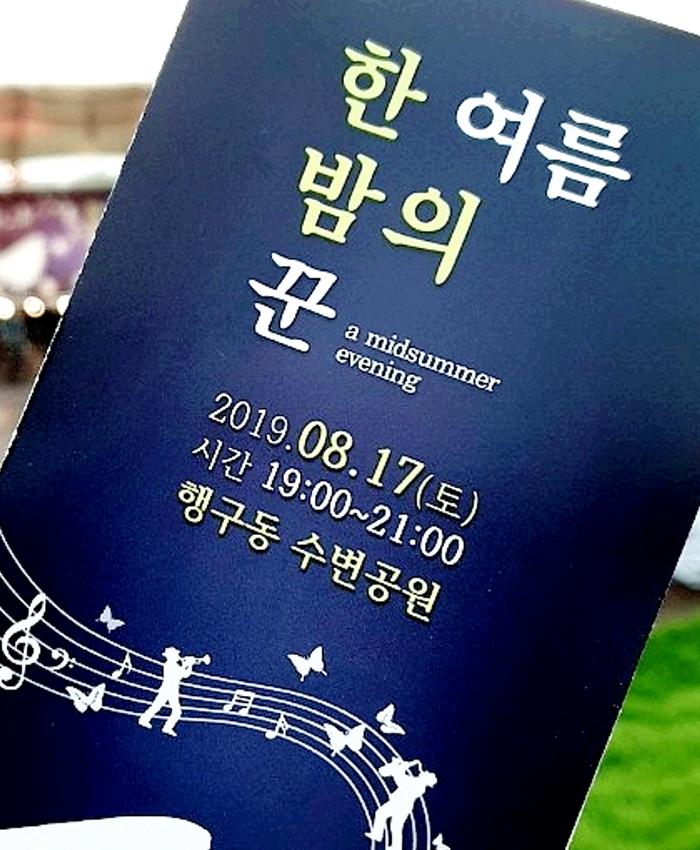 2019 한여름밤의 꾼! 페이스페인팅&헤나아트 재능기부♥