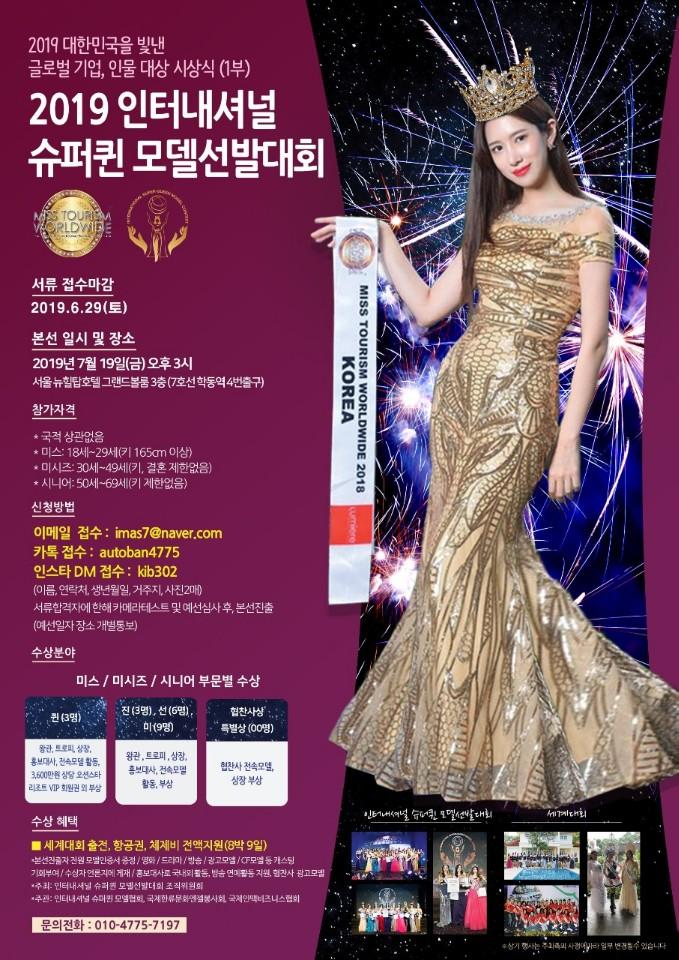 2019 슈퍼퀸 인터내셔널 모델선발대회 메이크업&헤어 협찬
