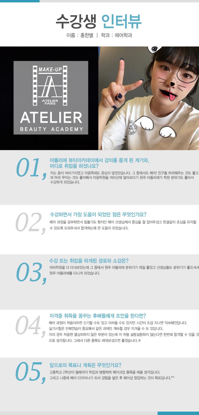홍한별 학생<br/> 후기