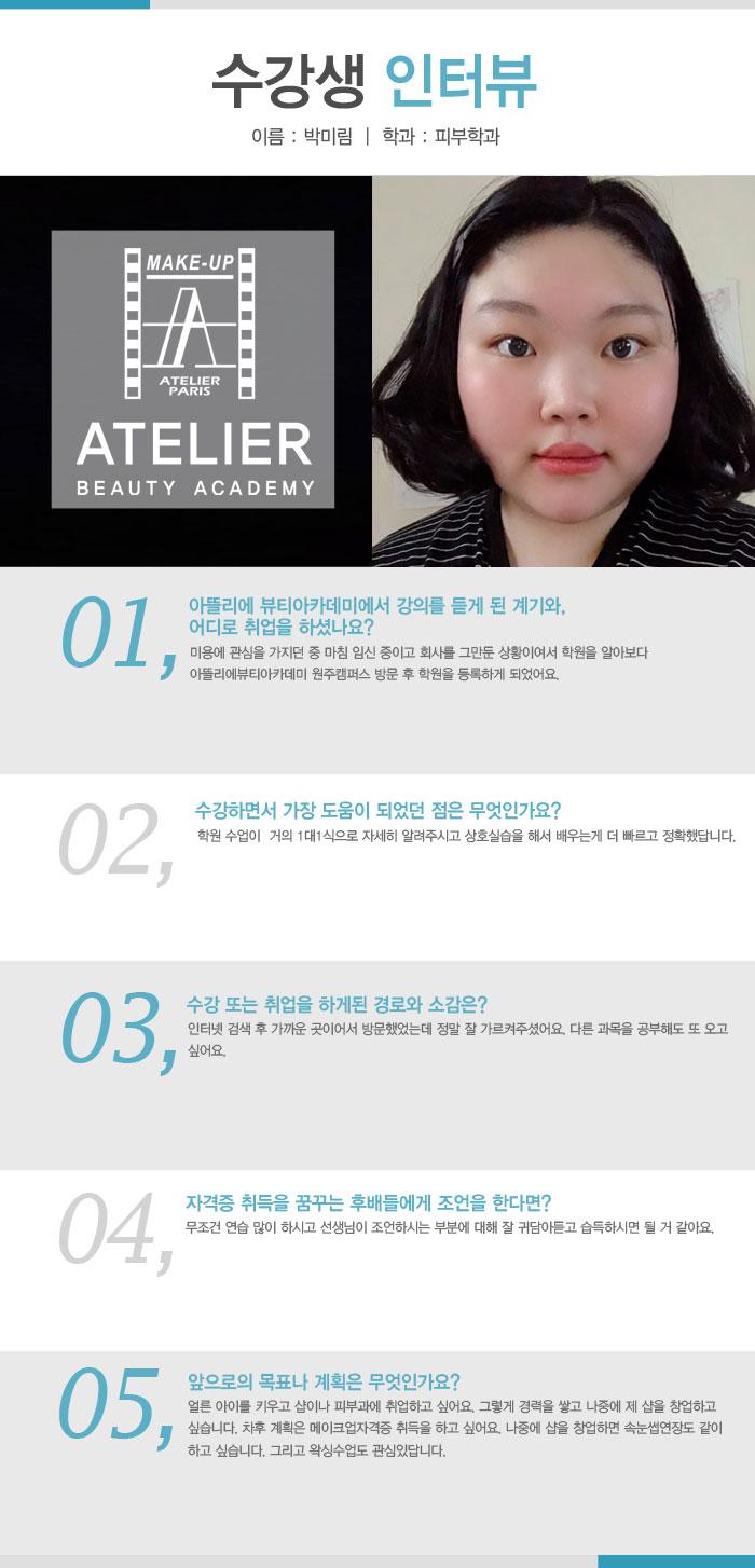 박미림 학생<br/> 후기