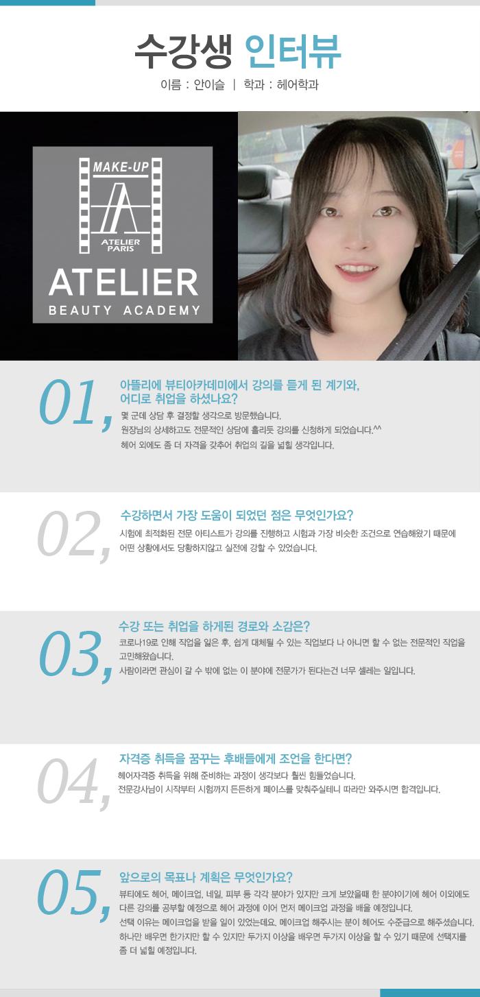 안이슬 학생<br/> 후기