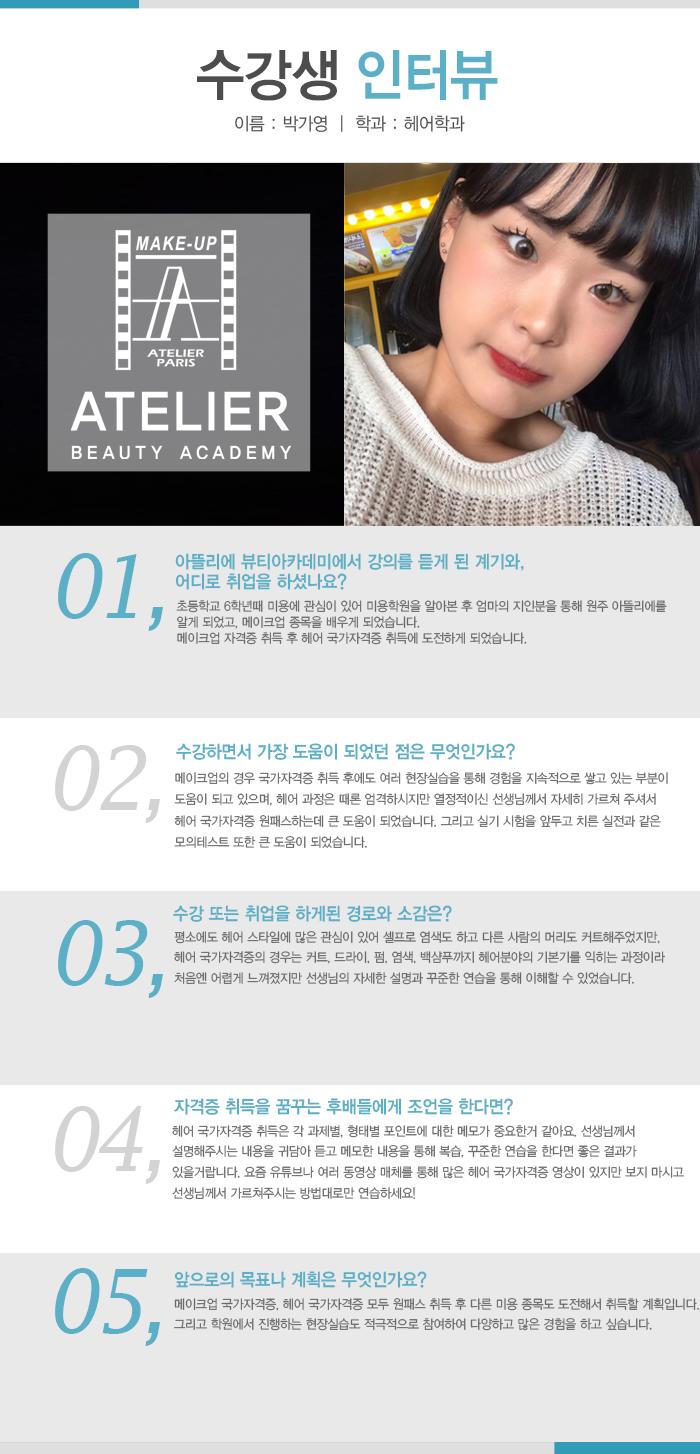 박가영 학생<br/> 후기