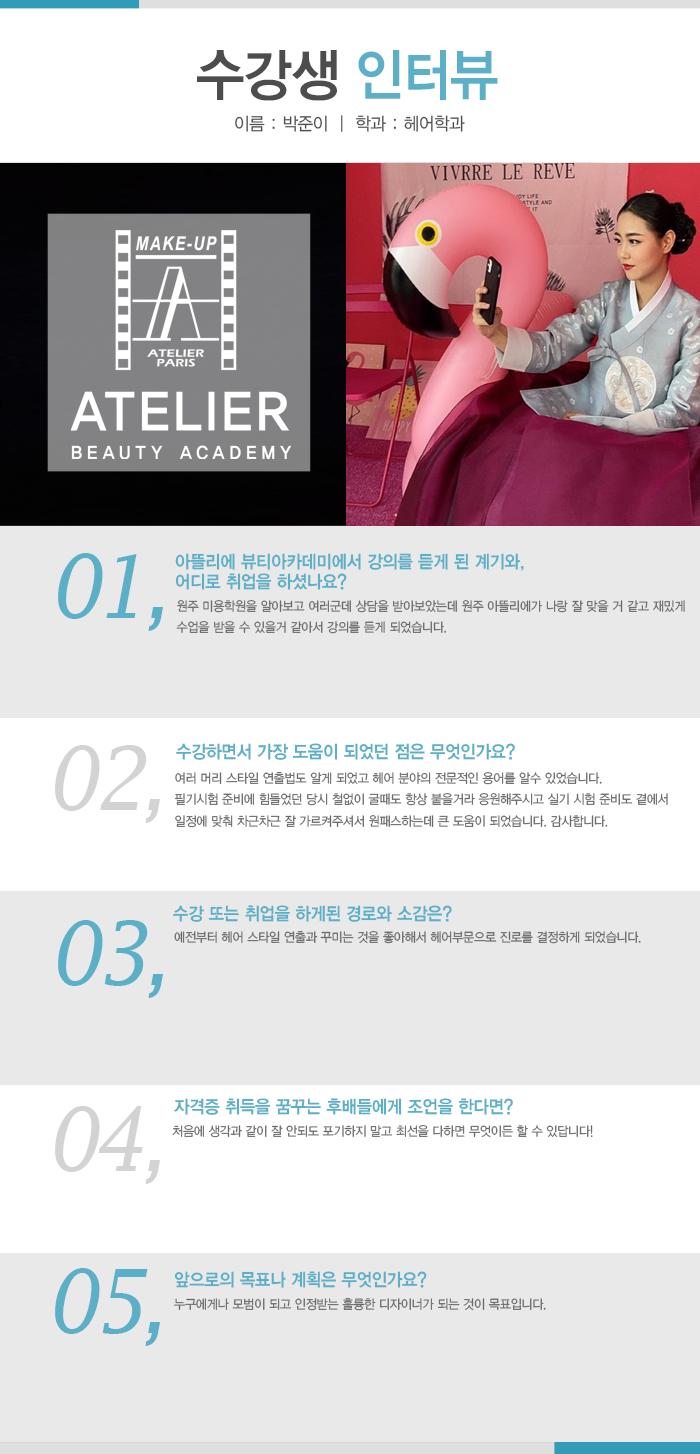 박준이 학생<br/> 후기