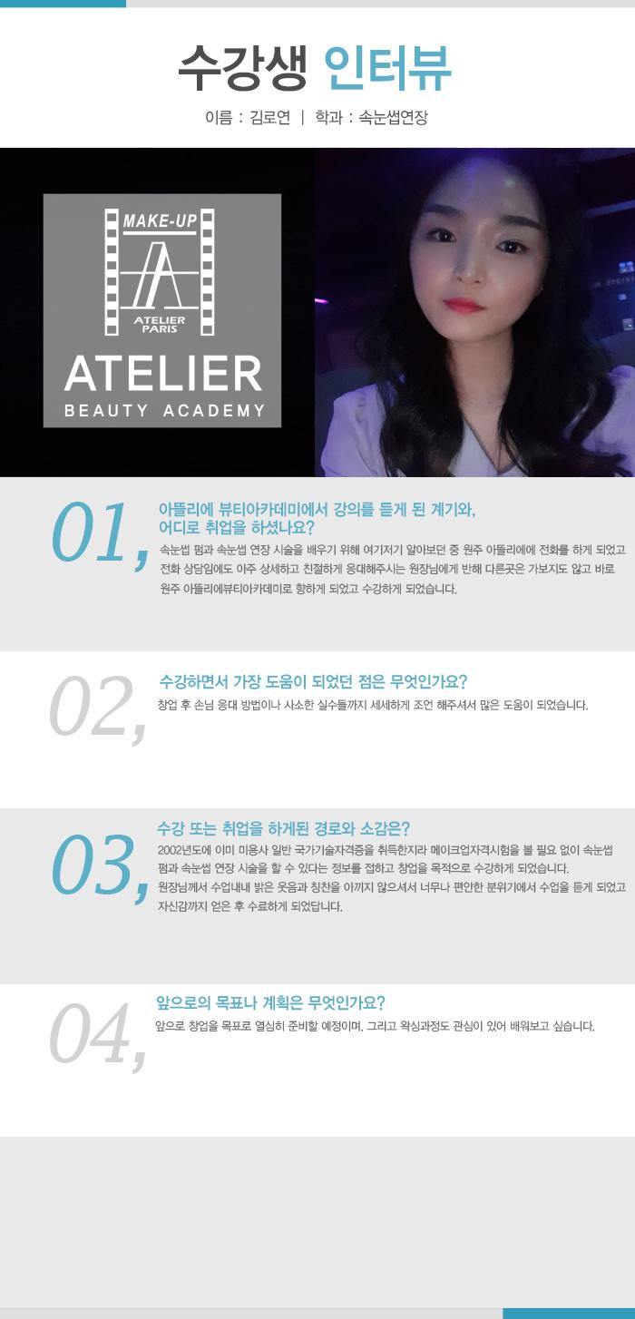 김로연 학생<br/> 후기